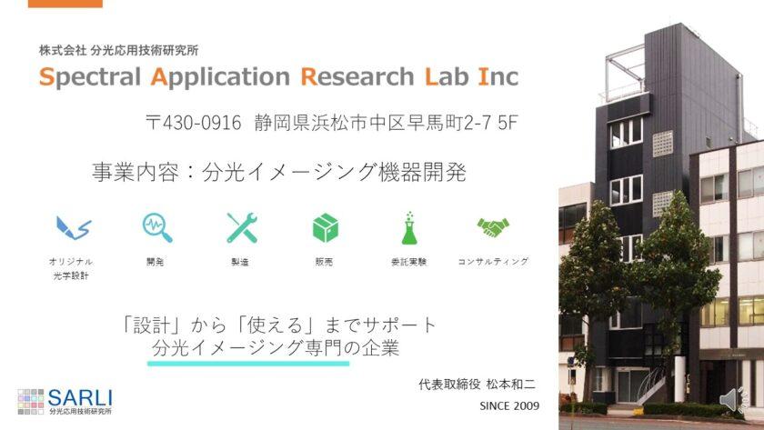 分光応用技術研究所会社説明
